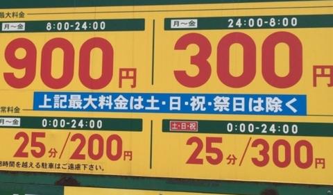 【国内】1晩で7500円!駐車場「料金トラブル」の実態