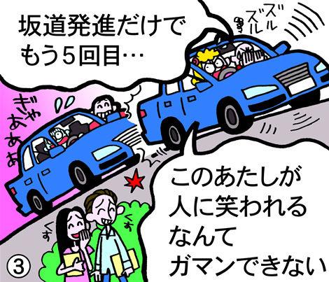 車の運転が下手な人 Part3