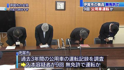 伊賀市職員、原付き免許に「中型」シール貼って公用車を運転→貼ったまま免許更新行ってバレる。