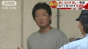 【東京】弟になりすまして免許不正取得の疑い 試験場で見抜けず 3日後に弟が免許更新に来て発覚 43歳男逮捕