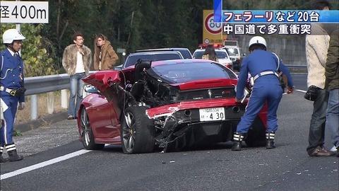 スーパーカーが事故ってると楽しくなる