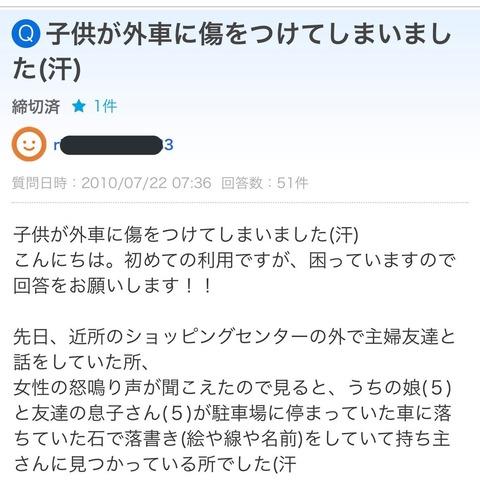 【悲報】 子どもが車に落書→賠償金72万円……。 これもう詐欺だろ。