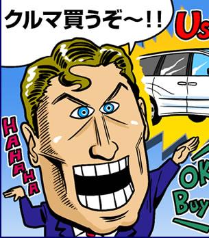 車買う時っていきなり車屋さん行って「車下さい!!」で良いの?