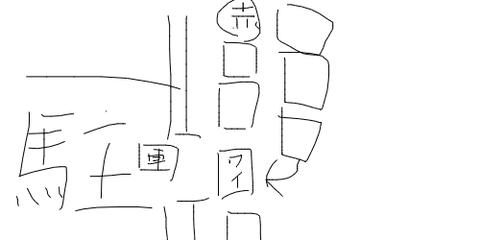 ワイ車が何も考えずに進んだら駐車場の出入り口塞いじゃって渋滞できて草