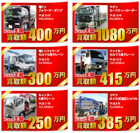 トラック買取価格