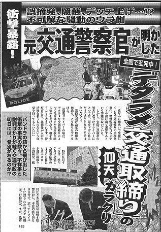 「事件が少なく格好がつかなかった」平和すぎる北海道を恥じた警官が交通違反40件をねつ造し逮捕へ