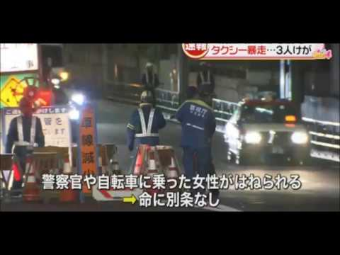 タクシー運転手(81)が信号無視、事故、警官はねる等暴走→ 客は飛び降りて軽傷ww