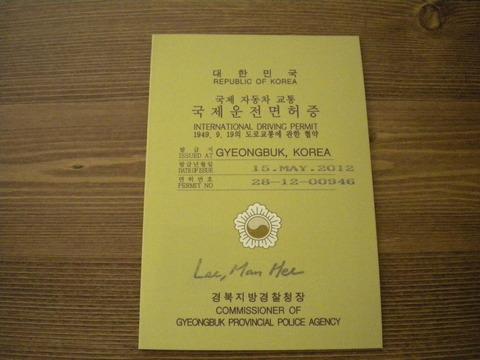 韓国人「韓国の国際免許証はおかしい、サイズもでかいしハングルもおかしい」