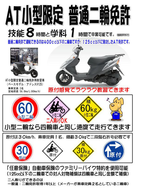 【バイク】125cc以下のAT限定二輪免許が取得しやすく 普通免許保有者なら最短2日で 警視庁