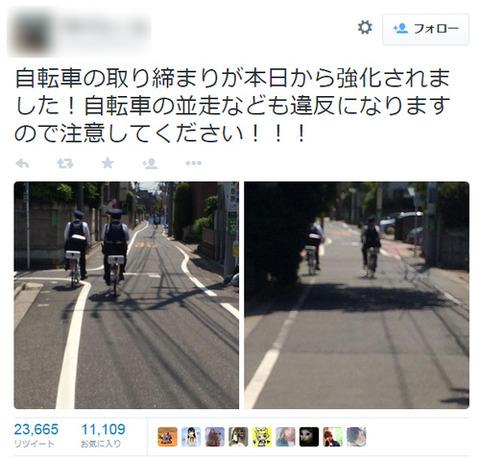 「警察が自転車で並走してる!」と投稿 → 問題なしのデマと判明 Twitter主は「知ってた」と言い訳