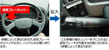 大型車のペーパー講習で減速チェンジが上手くいかないって言ったら『排気ブレーキ』使えって