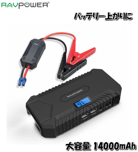 【頓知】車のバッテリーがあがったので携帯用のバッテリーで始動させる → その後、取り外さずにつないだまま走行し出火