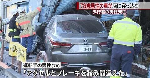 自動ブレーキあるはずのトヨタレクサスlS500hの車カスの事故の記事かなんか変。