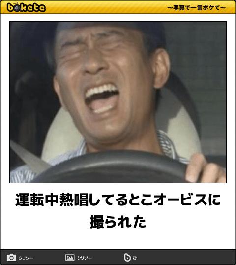 車運転する時大合唱してる奴いる?