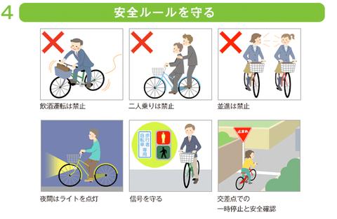【乗物】道交法改正から1年、いまだ浸透しない自転車ルール 即罰金の可能性も