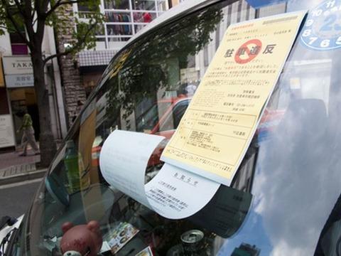 【ちょっと何言ってるのかわからない】 「駐車違反は絶対に警察に出頭するな 大損する」らしい