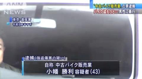 """【東京】バイク盗もうと持ち主に""""暴行"""" 中古バイク販売の男逮捕 八王子市"""