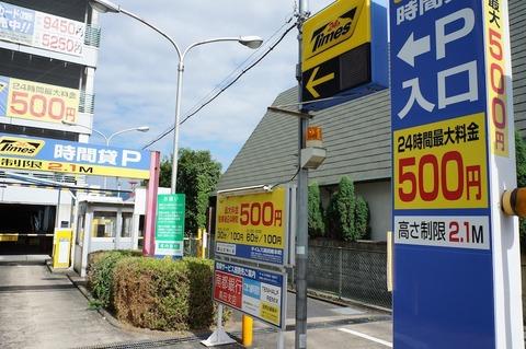 GW車で東京行くけどおすすめの駐車場教えて