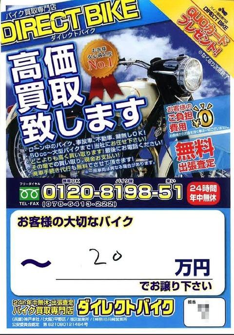 バイク売りたいんだけど、めんどくさい?
