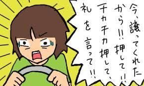 お前らって車運転してて道譲ってもらったらどんな風にジェスチャーしてる?