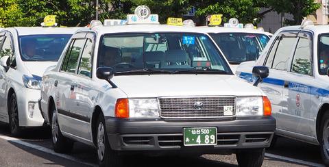将来的に、タクシーの運賃が乗車時に確定しそう