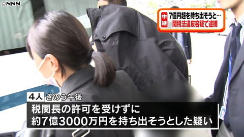【悲報】7億円で逮捕の韓国人、本当に無関係だったw 「ラ・フェラーリ2台分の購入資金だ」