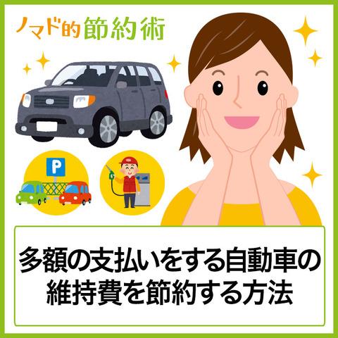 ガソリン車とハイブリッド車の維持費ってガソリン代以外変わらない?