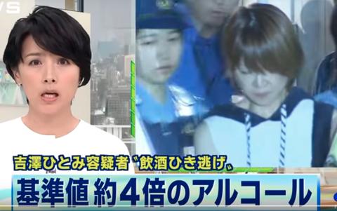 【執行猶予の可能性大】吉澤ひとみ容疑者、早期釈放へ