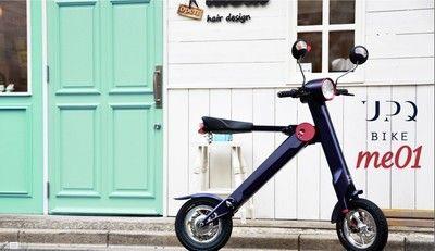 【交通】公道走行可能な小型電動折り畳みバイクUPQ BIKE me01、今夏発売