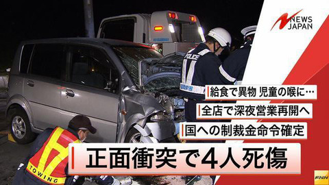 【悲報】軽自動車さん、時速180kmでコンクリートに正面衝突した場合の死亡率100%