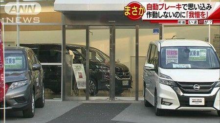 セレナ試乗に自動ブレーキ作動せず追突事故 日産デラの店長と営業、運転してた客を書類送検