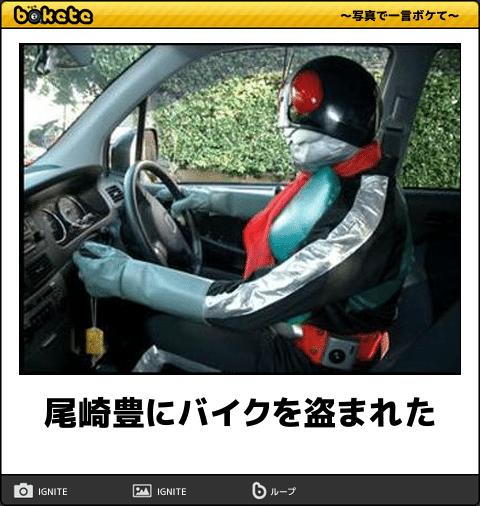 尾崎豊はバイク盗まれた気持ちが分からない屑