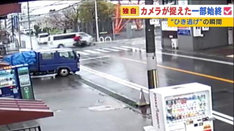【大阪】バイク男性ひき逃げされる、一部始終カメラに