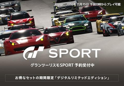 【悲報】グランツーリスモSPORT、日本車・コース数でProjectCARS2にも敗北【GT】