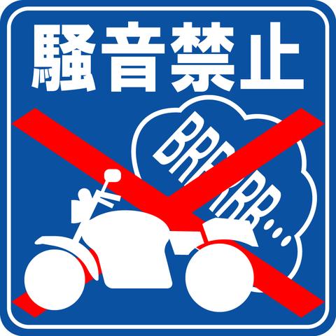 バイクの騒音っていいかげん厳罰化してもいい頃合よね?