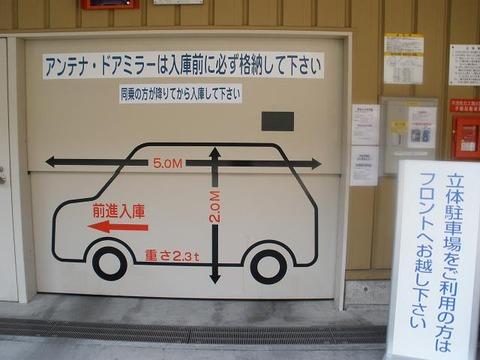 マンションの立体駐車場に入らない車を買ったせいで
