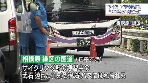 【神奈川】サイクリング部の練習中に、観光バスにはねられ高校1年生男子が死亡 ロードバイクで山間部の下り坂のカーブで