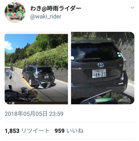 【車カス】バイク絶対に抜かすおじさんのプリカスを激写。猛スピードで逆走し対抗バイクに危うく衝突