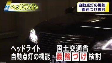 【行政】車のヘッドライト、自動点灯義務化を検討 国交省