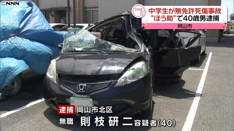 【社会】無免許の13歳を車で先導した疑い、男逮捕 1人事故死
