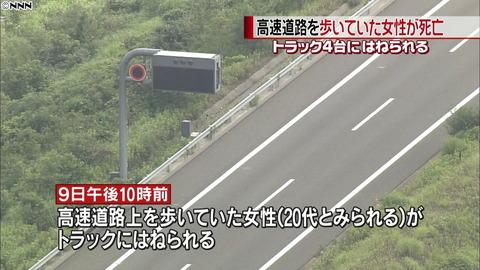 高速道路上を歩いていた女性がトラック4台に相次いではねられ死亡 新名神