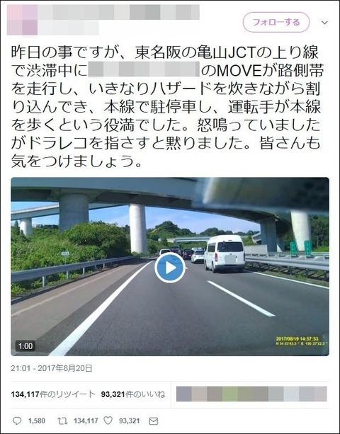 【炎上動画】DQNが高速道路で割り込み→クラクションにブチギレ!車道を歩いてきて恫喝→警察が捜査へ