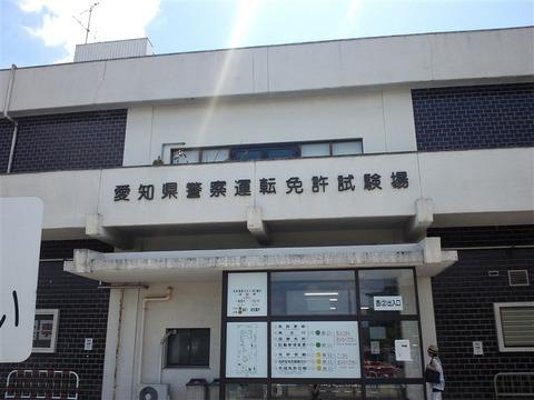 愛知県の自動車免許の学科が難し過ぎる件