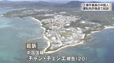 中国人が日本人名義の偽造運転免許証を使って沖縄米軍基地内の工事に従事 中国籍チャン被告を起訴 ネット「完全にスパイ行為」