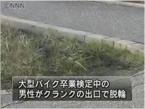【佐賀】大型バイク教習中にフェンスに衝突、62歳男性が死亡