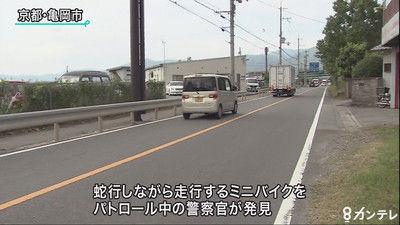【話題】「ポケモン探しながら」ミニバイク蛇行運転 男子学生に反則切符 京都・亀岡