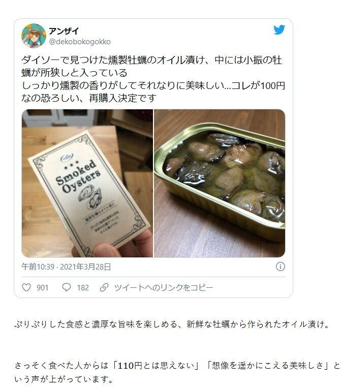 牡蠣 の オイル 漬け