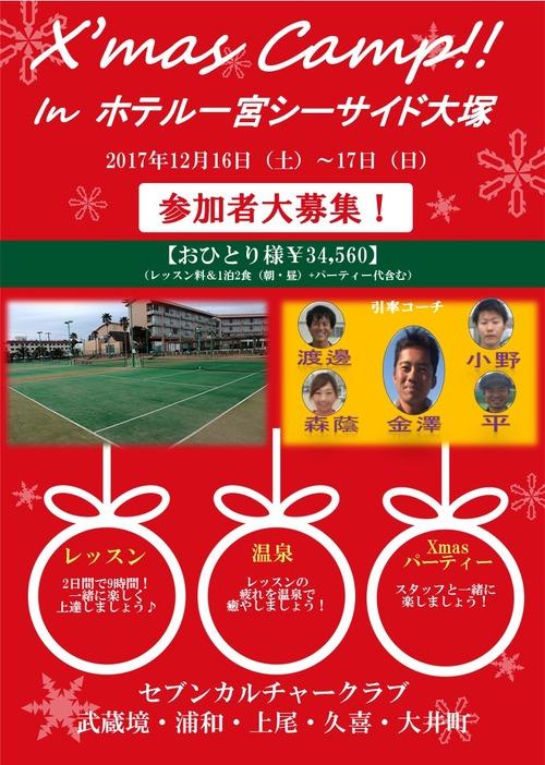 X'mas camp東京・埼玉