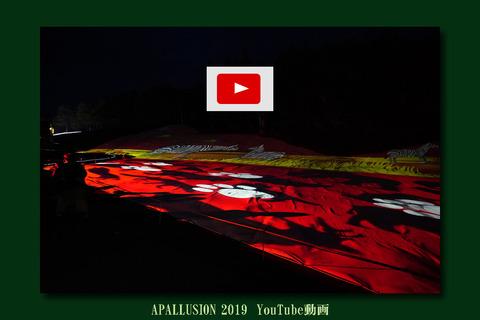 apallusion3