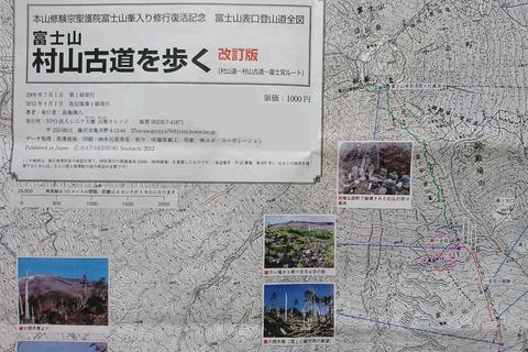 murayamabook